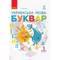НУШ. Учебник для 1 класса: Букварь часть 1 (Иваница)
