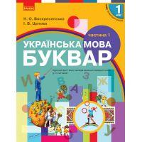 НУШ. Учебник для 1 класса: Букварь часть 1 (Воскресенская)