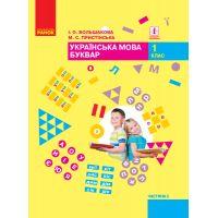 НУШ. Учебник для 1 класса: Букварь часть 2 (Большакова)
