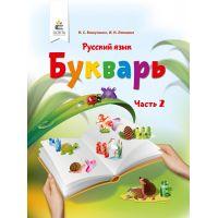 НУШ. Русский язык 1 класс. Букварь Вашуленко (часть 2)