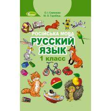 НУШ. Учебник 1 класс. Русский язык (Самонова) - Издательство Генеза - 9789661107273