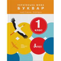 НУШ. Украинский язык 1 класс. Букварь (Логачевская, Ищенко) 1и 2 часть