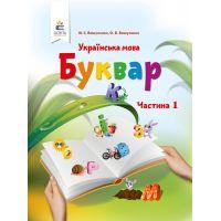 НУШ. Украинский язык 1 класс. Букварь Вашуленко (часть 1)