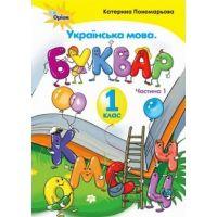 НУШ. Украинский язык. Букварь 1 класс. Часть 1 (Пономарева)