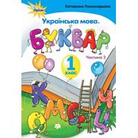 НУШ. Украинский язык. Букварь 1 класс. Часть 2 (Пономарева)