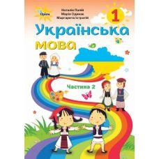 НУШ. Украинский язык. Учебник 1 класс Часть 2 (Палий) - Издательство Орион - ISBN 978-617-7485-90-1