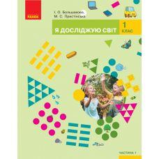НУШ. Я исследую мир 1 класс. Учебник часть 1 (Большакова) - Издательство Ранок - 9786170944238