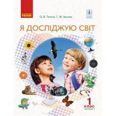 НУШ. Я исследую мир 1 класс. Учебник часть 1 (Таглина) - Издательство Ранок - 9786170945358