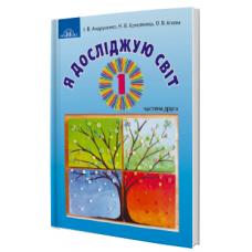 НУШ. Я исследую мир 1 класс. Учебник часть 2 (Андрусенко) - Издательство Грамота - 9789663496917