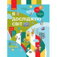 НУШ. Я исследую мир 1 класс. Учебник часть 2 (Бибик) - Издательство Ранок - 9786170944221
