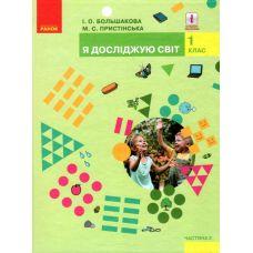 НУШ. Я исследую мир 1 класс. Учебник часть 2 (Большакова) - Издательство Ранок - 9786170944245