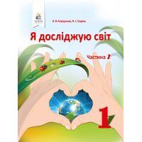 НУШ. Я исследую мир 1 класс. Учебник часть 2 (Коршунова)