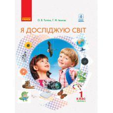 НУШ. Я исследую мир 1 класс. Учебник часть 2 (Таглина) - Издательство Ранок - 9786170944375
