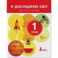 НУШ. Я исследую мир. Учебник 1 класс (Ищенко, Ващенко) 1и 2 часть