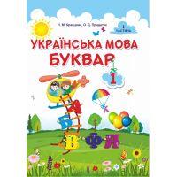 НУШ Учебник Пiдручники i посiбники Букварь для 1 класса часть 1 (автор Кравцова)