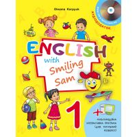 НУШ. Учебник для 1 класса: English with Smiling Sam 1 (Карпюк)