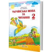 НУШ Учебник Украинский язык и чтение Пiдручники i посiбники 2 класс по программе Шияна Часть 2
