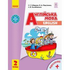 НУШ. Английский язык: учебник для 2 класса с аудиоприложением (Губарева) - Издательство Ранок - ISBN 123-И470290УА