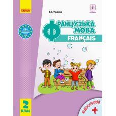 НУШ. Французский язык: учебник для 2 класса с аудиоприложением (Ураева) - Издательство Ранок - ISBN 123-И470292УФ