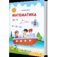 НУШ Учебник Пiдручники i посiбники Математика 2 класс Заика по программе Шияна