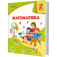 НУШ Учебник Пiдручники i посiбники Математика 2 класс Козак по программе Савченко