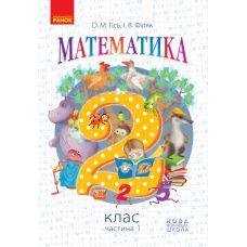НУШ. Математика. Учебник 2 класс (Гись) Часть 1 - Издательство Ранок - 9786170927224