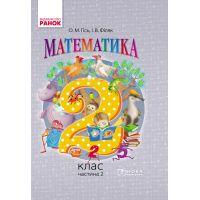 НУШ. Математика. Учебник 2 класс (Гись) Часть 2