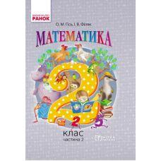 НУШ. Математика. Учебник 2 класс (Гись) Часть 2 - Издательство Ранок - 9786170927231