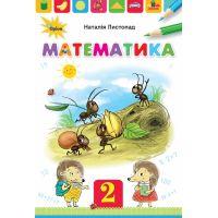 НУШ. Математика 2 класс. Учебник (Листопад)