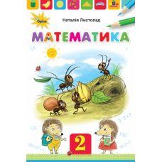 НУШ. Математика 2 класс. Учебник (Листопад) - Издательство Орион - ISBN 978-617-7712-43-4