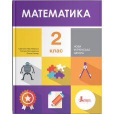 НУШ. Математика. Учебник 2 класс (Логачевская) - Издательство Літера - ISBN 978-966-945-070-8