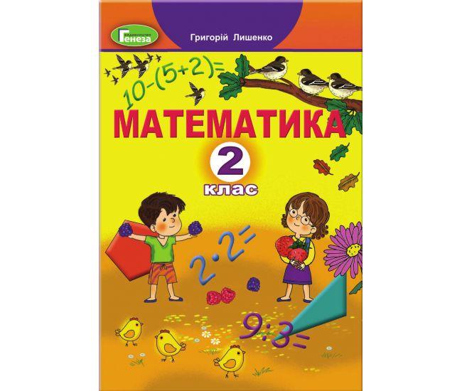 НУШ. Математика. Учебник 2 класс Лышенко - Издательство Генеза - ISBN 978-966-11-0964-2