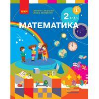 НУШ. Математика. Учебник 2 класс Скворцова