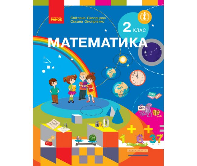 НУШ. Математика. Учебник 2 класс Скворцова - Издательство Ранок - ISBN 123-Т470232У