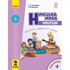 НУШ. Немецкий язык: учебник для 2 класса с аудиоприложением (Сотникова) - Издательство Ранок - ISBN 123-И470291УН