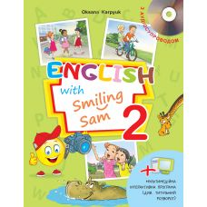 НУШ. Учебник для 2 класса: English with Smiling Sam 2 (Карпюк) - Издательство Лiбра Терра - ISBN 978-617-609-100-4