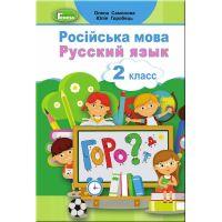 НУШ. Учебник 2 класс. Русский язык (Самонова)