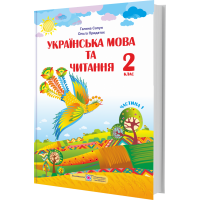 НУШ Учебник Пiдручники i посiбники Украинский язык и чтение 2 класс Часть 1 Сапун по программе Шияна