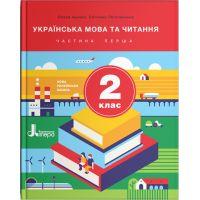 НУШ. Украинский язык и чтение 2 класс. Учебник (Логачевская, Ищенко) часть 1