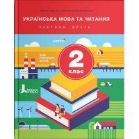 НУШ. Украинский язык и чтение 2 класс. Учебник (Логачевская, Ищенко) часть 2
