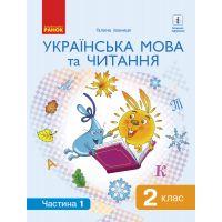 НУШ. Украинский язык и чтение. Учебник 2 класс Иваница. Часть 1