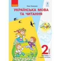 НУШ. Украинский язык и чтение. Учебник 2 класс Коваленко. Часть 1