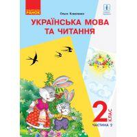 НУШ. Украинский язык и чтение. Учебник 2 класс Коваленко. Часть 2