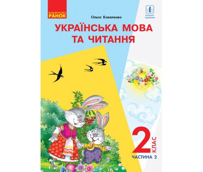 НУШ. Украинский язык и чтение. Учебник 2 класс Коваленко. Часть 2 - Издательство Ранок - ISBN 123-Р470276У