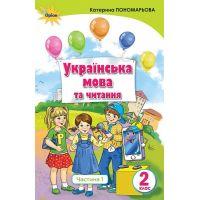 НУШ. Украинский язык и чтение. Учебник 2 класс Пономарева. Часть 1
