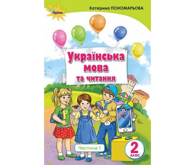 НУШ. Украинский язык и чтение. Учебник 2 класс Пономарева. Часть 1 - Издательство Орион - ISBN 978-617-7712-39-7