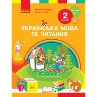 НУШ. Украинский язык и чтение. Учебник 2 класс Тимченко. Часть 1
