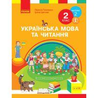 НУШ. Украинский язык и чтение. Учебник 2 класс Тимченко. Часть 2