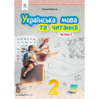 НУШ. Украинский язык и чтение. Учебник 2 класс Вашуленко. Часть 2