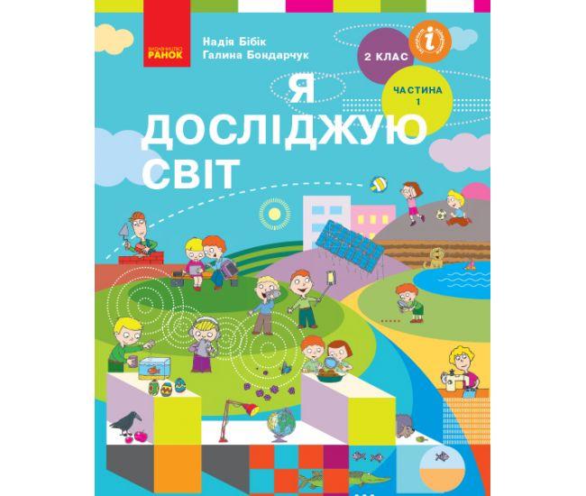 НУШ. Я исследую мир. Учебник 2 класс Бибик. Часть 1 - Издательство Ранок - ISBN 123-Т470272У